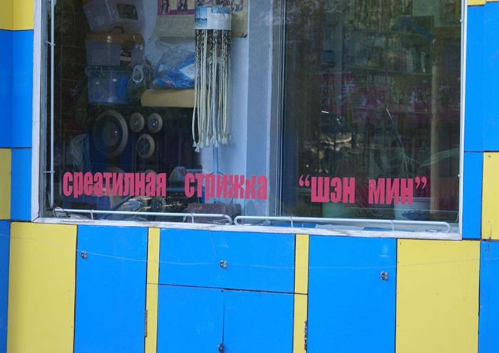 Забавные вывески на русском языке из Китая (41 фото)