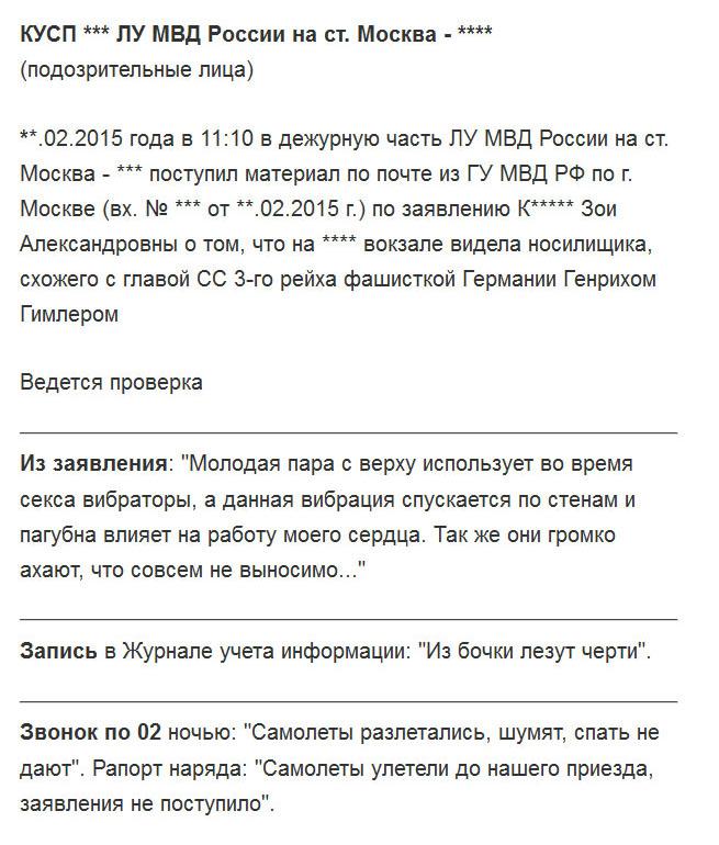 Подборка забавных заявлений и обращений в полицию (милицию) (17 скриншотов)
