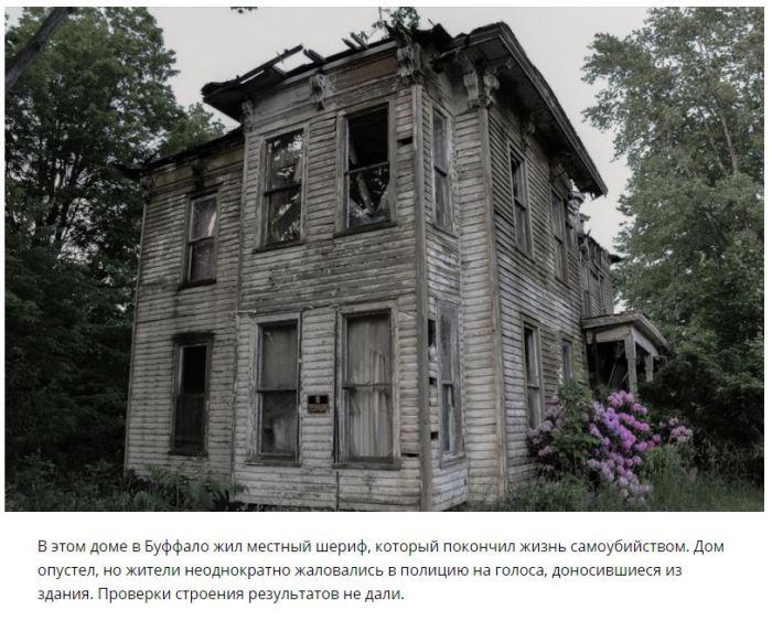 Жуткие истории самых таинственных домов США (13 фото)