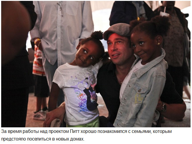 Брэд Питт обеспечил новым жильем более 100 семей, потерявших дома во время урагана «Катрина» (19 фото)