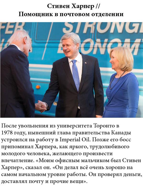 Первые профессии влиятельных политиков (9 фото)