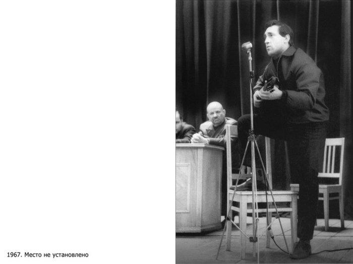 Жизнь и творчество Владимира Высоцкого в фото (92 фото)