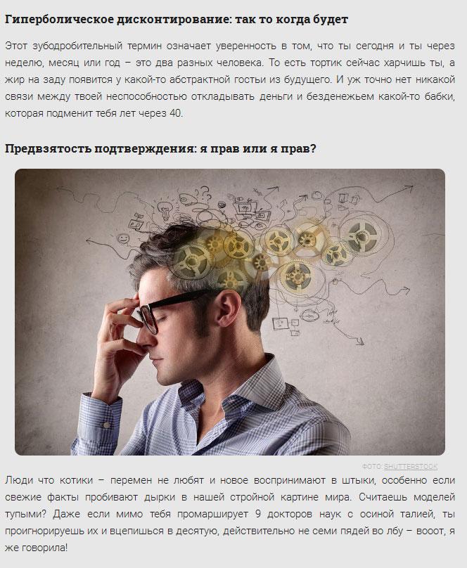 Как наш собственный мозг нас обманывает (5 скриншотов)