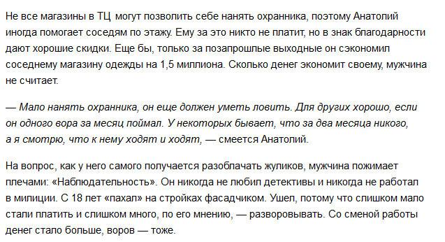 Анатолий Пац – гроза магазинных воров (11 фото)