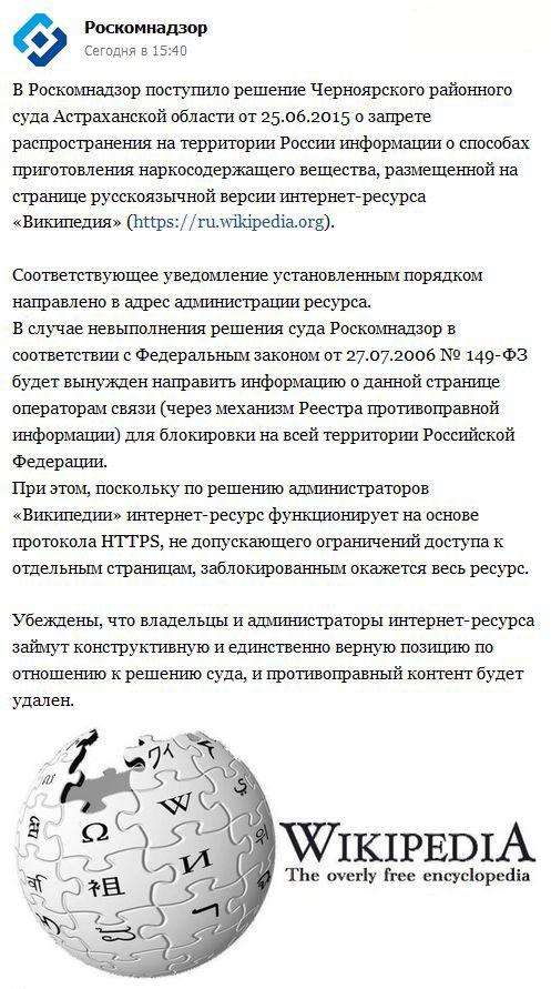 Суд Астраханской области и Роскомнадзор впервые запретили одну из статей Википедии (4 фото)
