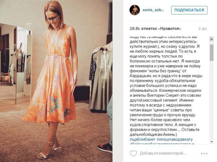 Ксения Собчак призналась в том, что не любит полных людей (9 фото)