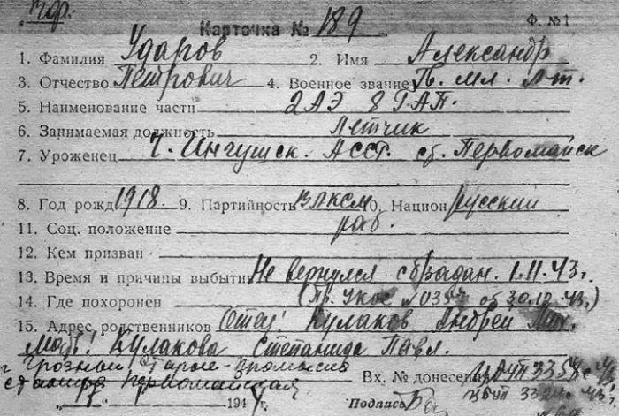 Поисковики раскрыли тайну гибели штурмовика ИЛ-2 и его летчика, найденных в Керченском проливе (19 фото)