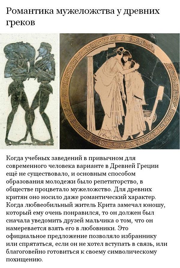 Древние сексуальные удовлетворения