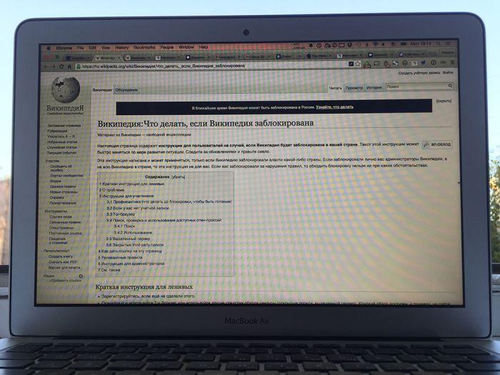 В ближайшее время «Википедия» окажется полностью заблокированной в России (3 фото)