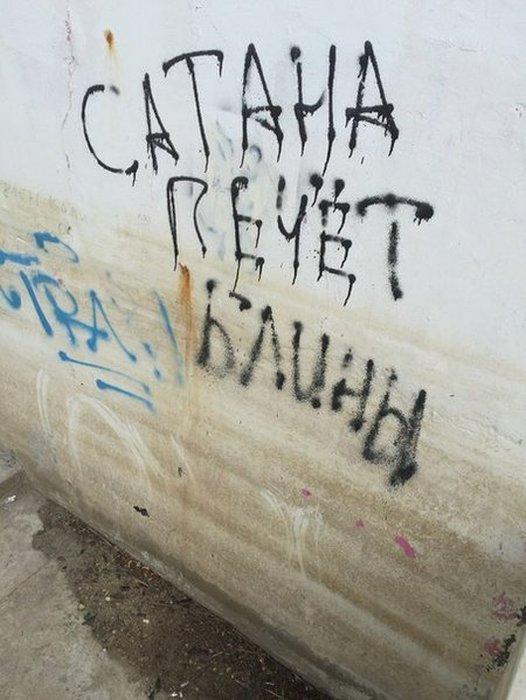 Надписи и объявления на наших улицах (41 фото)