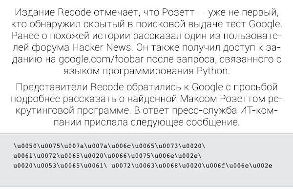 Парень устроился на работу в Google после того как ввел свой поисковый запрос (5 фото)