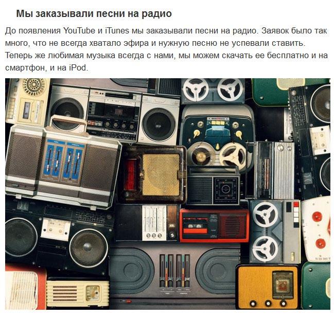 Как изменилась наша жизнь с развитием интернета (11 фото)