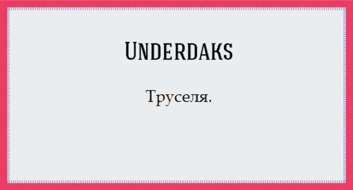 Новые слова из Оксфордского словаря (37 картинок)