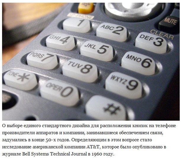 Как появилась привычная всем схема расположения кнопок на телефоне
