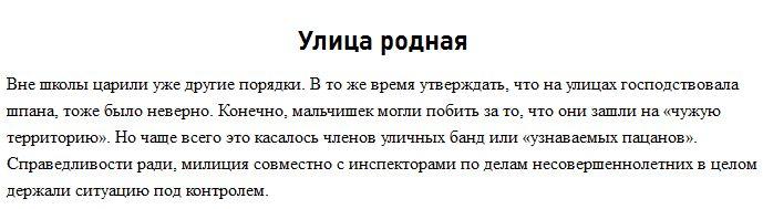 Негласные правила школьных драк в СССР (12 фото)