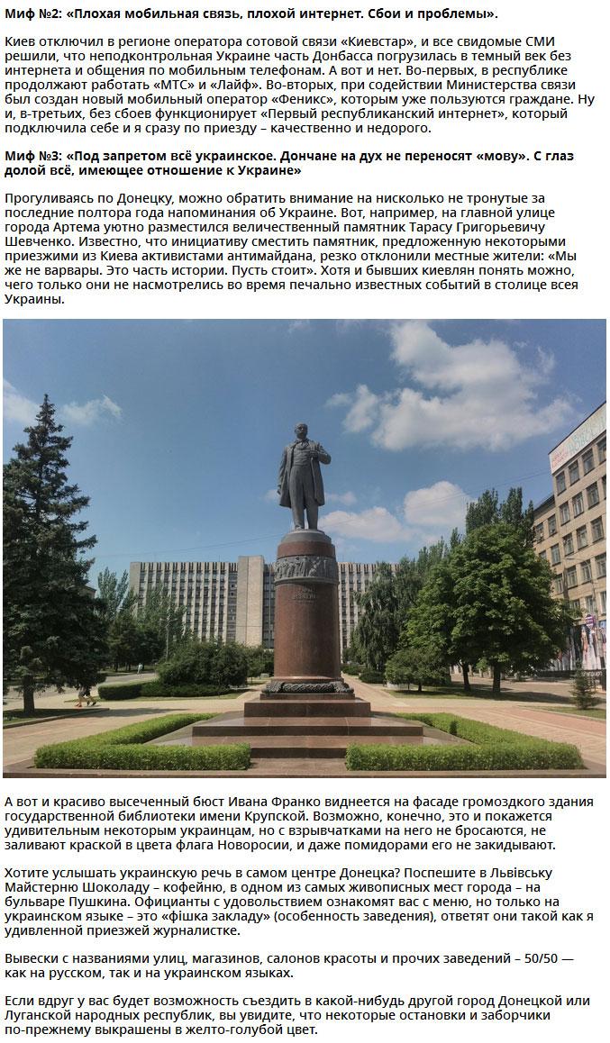 Киевлянка поделались своими впечатлениями о Донецке (6 фото)