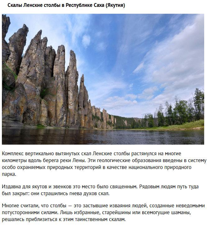 Самые таинственные места нашей страны (10 фото)