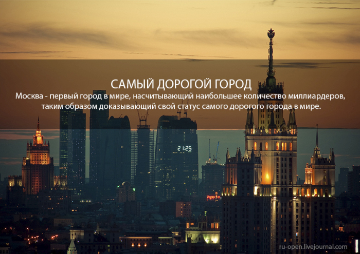 Интересные факты о нашей стране (11 фото)