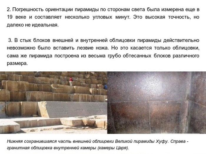 Мифы и факты о Великой пирамиде Гизы (пирамиде Хеопса) (14 фото)