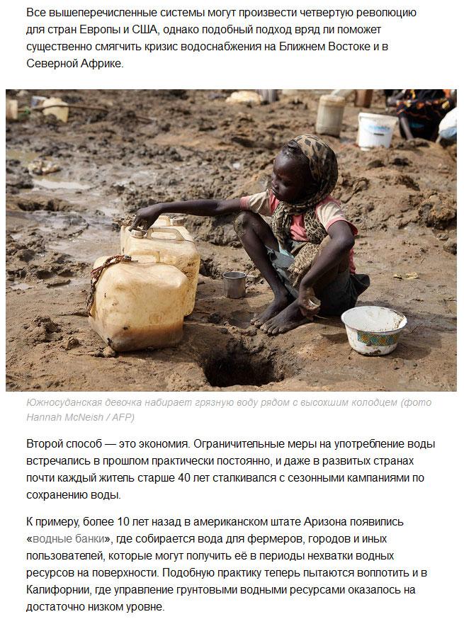 Нехватка чистой воды и пути решения этой проблемы (15 фото)