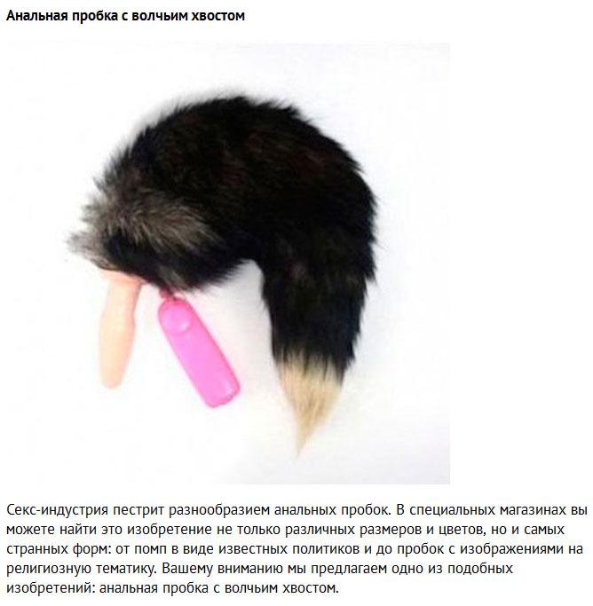 Самые необычные и странные секс-игрушки (10 фото)