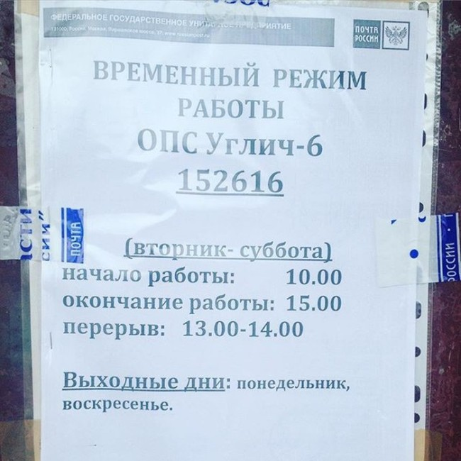 Как работает «Почта России» (18 фото)