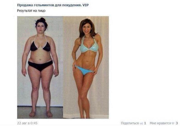 Отвратительный способ похудения (4 скриншота)