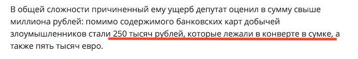 Как депутат Госдумы Роман Худяков денег лишился (4 фото)
