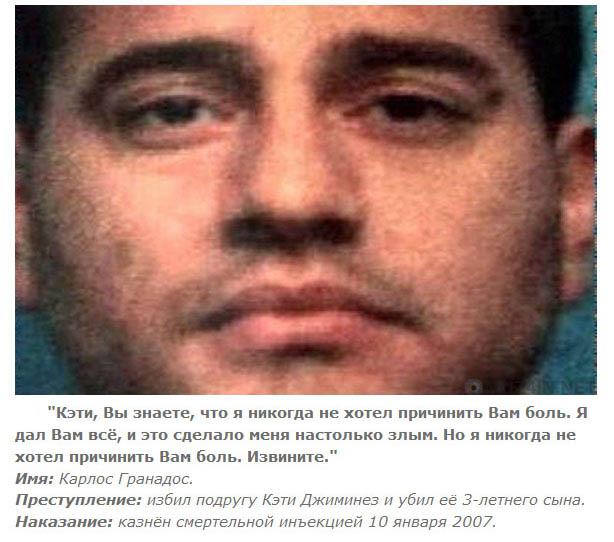 35 убийц и их последние слова (35 фото)