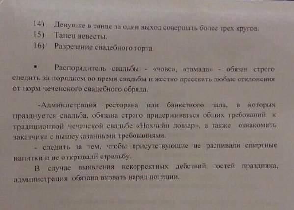 Требования к традиционной чеченской свадьбе (2 фото)