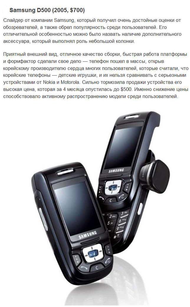 Топ-10 мобильных телефонов, которые были популярными ранее (10 фото)
