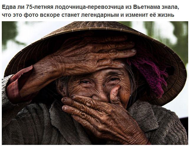 История успеха пожилой жительницы Вьетнама (5 фото)