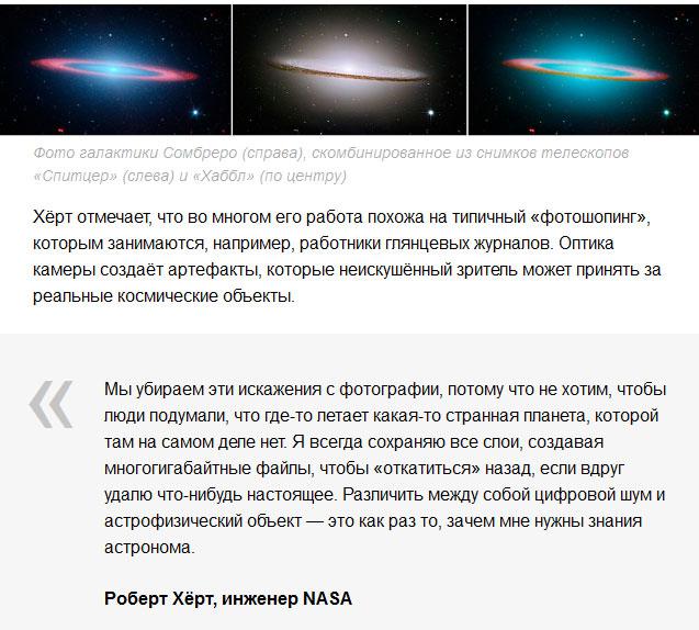 Как Photoshop помогает NASA создавать зрелищные снимки космоса (4 фото)