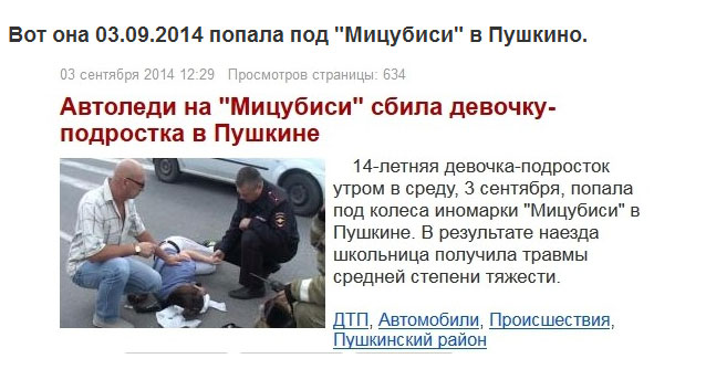 По вине наших СМИ одна и та же девушка постоянно «попадет» в ДТП (12 скриншотов)