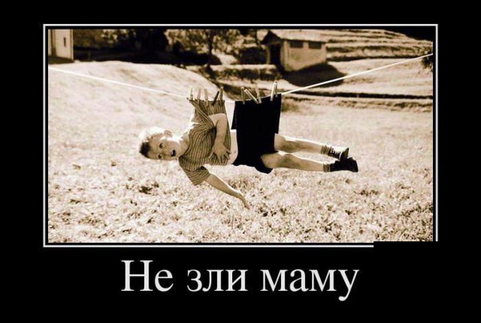 http://trinixy.ru/pics5/20151001/demotivatory_21.jpg