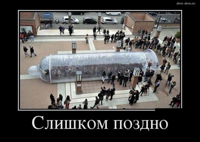 http://trinixy.ru/pics5/20151001/demotivatory_24.jpg