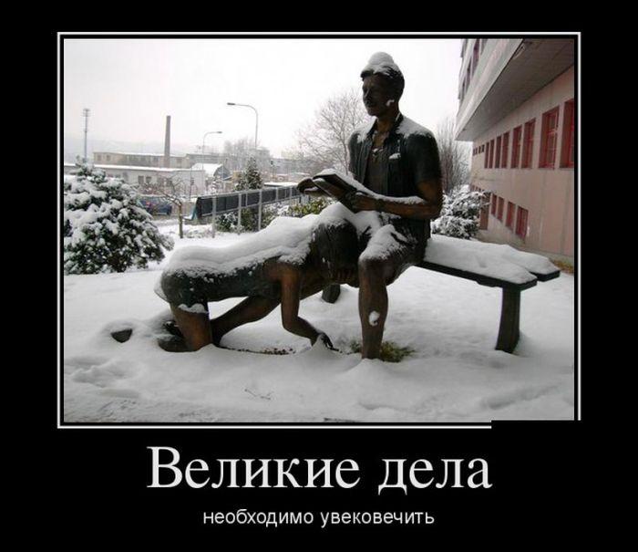 http://trinixy.ru/pics5/20151001/demotivatory_27.jpg