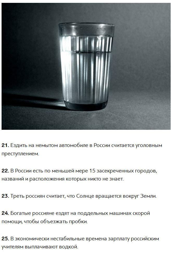 Факты о России глазами иностранцев (6 фото)