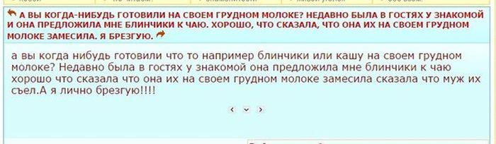 Обычные сообщения с женских форумов (20 скриншотов)