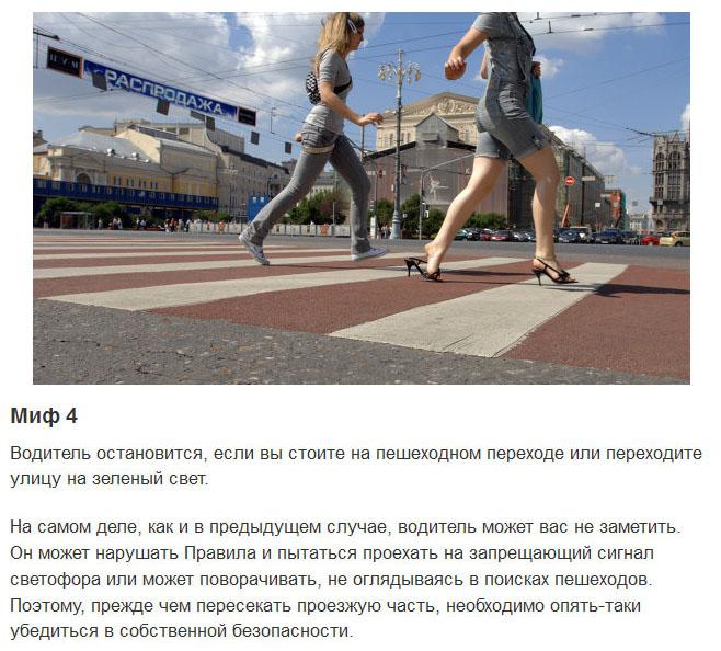 Мифы, в которые верят некоторые пешеходы (5 фото)