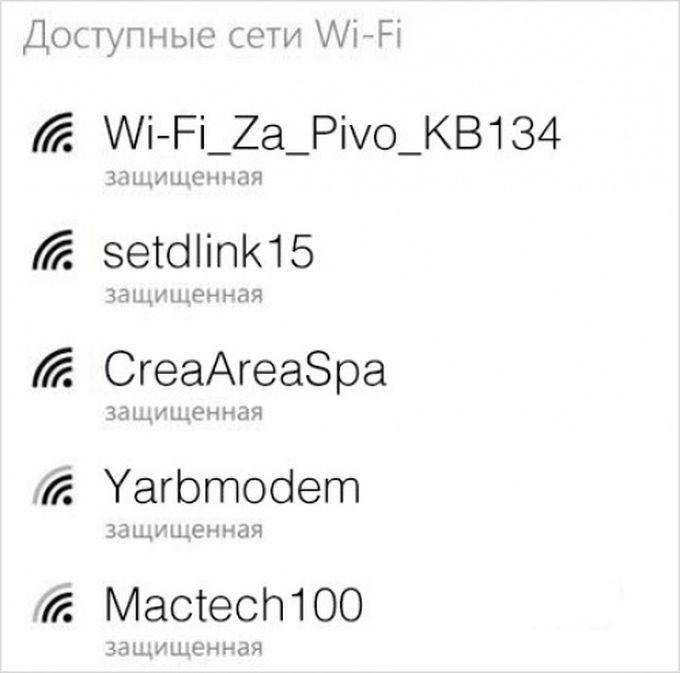15 креативных названий Wi-Fi-сетей от наших соотечественников (15 фото)