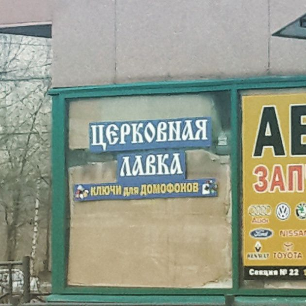 «Спас-на-Диете» - уникальный «храм-супермаркет» в Санкт-Петербурге (11 фото)