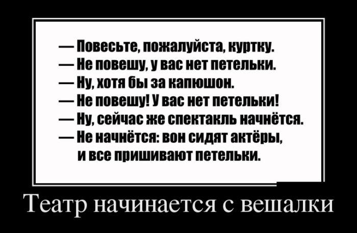 http://cdn.trinixy.ru/pics5/20151006/demotivatory_15.jpg