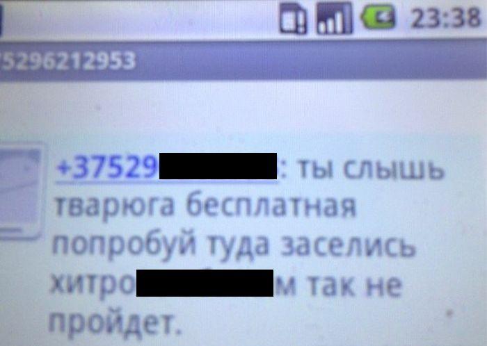 SMS-сообщение с оскорблениями и угрозами за отказ от услуг агентства недвижимости (2 фото)
