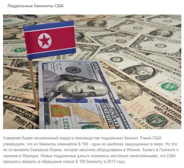 Что экспортирует Северная Корея (10 фото)
