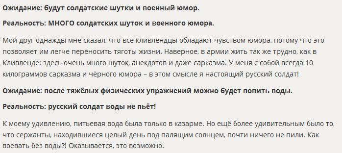 Тим Керби, ставший на неделю простым рядовым, поделился впечатлениями о современной российской армии (9 фото)