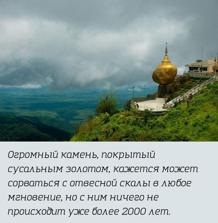 Камень на горе в Мьянме, превратившийся в святыню для буддистов (5 фото)