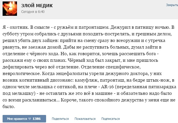 http://trinixy.ru/pics5/20151012/istorii_ot_vrachey_04.jpg