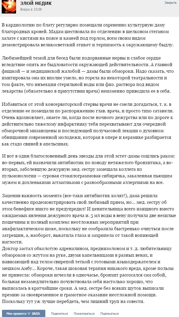 Курьезные случаи из врачебной практики. Часть 40 (36 скриншотов)