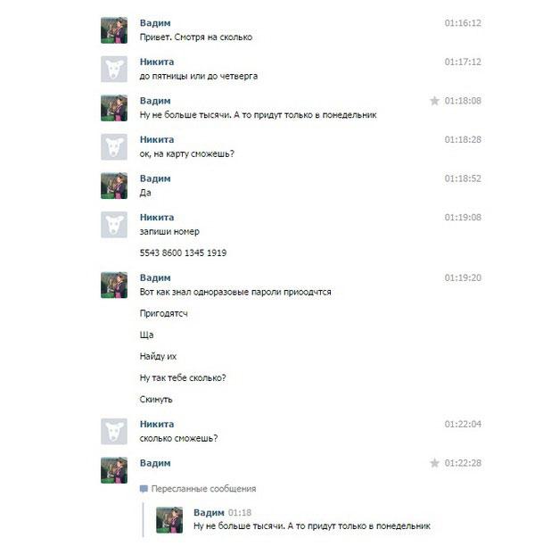 История обмана мошенников (4 скриншота)